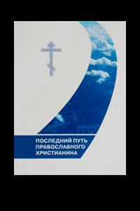 Последний путь православного христианина