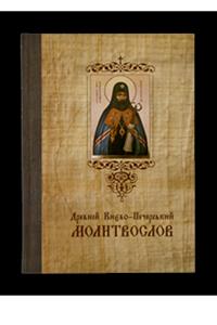 Древній Києво-Печерський молитвослов