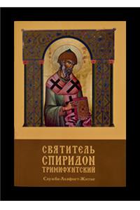 Святитель Спиридон Триміфунтський. Служба, акафіст, житіє
