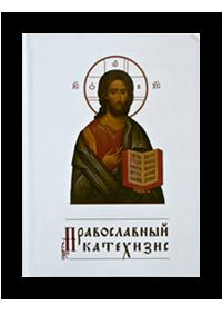 Православний катехізис