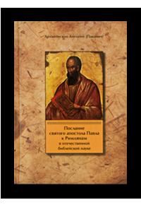 Послание святого апостола Павла к Римлянам в отечественной библейской науке