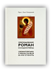 Преподобный Роман Сладкопевец и византийская гимнография III–VIII столетий