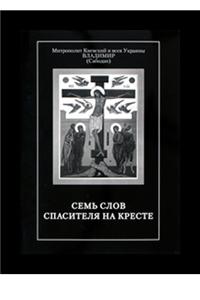 Семь слов Спасителя на Кресте