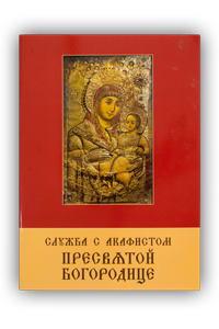 Служба з акафістом Пресвятій Богородиці