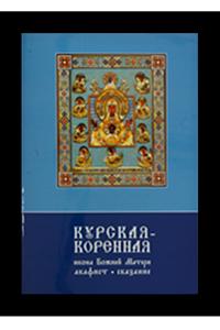 Курська-Корінна ікона Божої Матері