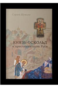 Князь Оскольд і християнізація Русі