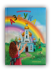 Православна абетка