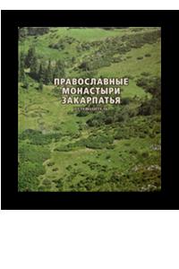 Православні монастирі Закарпаття: путівник