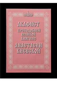 Акафіст прп. великій княгині Анастасіі Київській