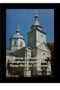 Храму прп. Серафима Саровского в Пуще-Водице 100 лет