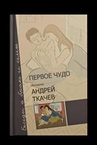 прот. Андрей Ткачев. Первое чудо
