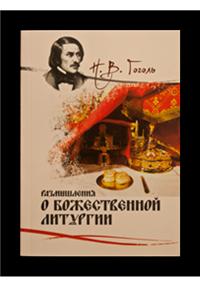 Н.В. Гоголь. Размышления о Божественной литургии