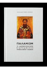 Паламізм та духовно-культурне відродження православної екумени