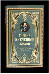 Вчення про подружнє життя святителя Філарета Московського