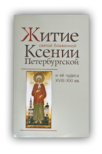 Житіє святої блаженної Ксенії Петербурзької та її чудеса XVIII–XXI ст.