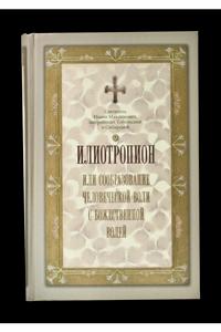 Іоанн максимович, свт. Іліотропіон або Узгодження людської волі з Божественною волею
