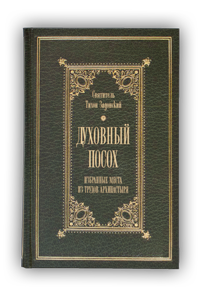 Тихон Задонський, свт. Духовний посох