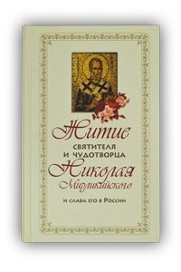 Житіє святителя та чудотворця Миколая Мирлікійського і слава його в Росії