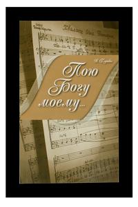 Співаю Богу моєму