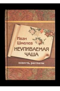 Шмельов І.С. Невипивана чаша