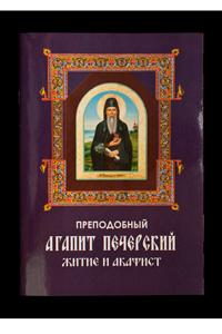 Преподобний Агапіт Печерський. Житіє й акафіст