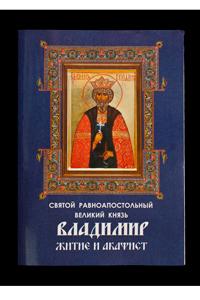 Святий рівноапостольний великий князь Володимир. Житіє й акафіст