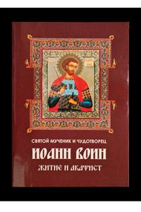 Святий мученик і чудотворець Іоан Воїн. Житіє й акафіст
