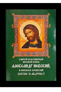 Святий благовірний великий князь Олександр Невський. Житіє й акафіст