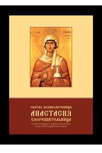 Свята великомучениця Анастасія Узорішительниця