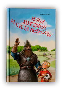 Ілля Муромець та сила небесна