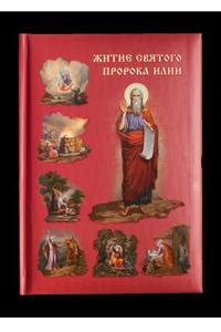 Житіє святого пророка Ілії