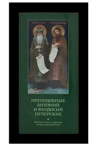 Преподобні Антоній та Феодосій Печерські. Непрочитані сторінки історії Древньої Русі