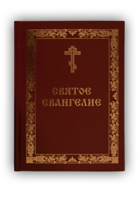 Святе Євангеліє