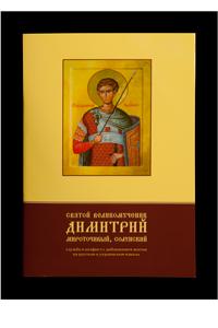Святой великомученик Димитрий Мироточивый, Солунский