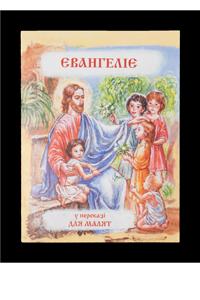 Євангеліє у переказі для малят