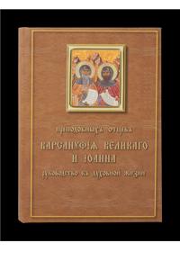 Преподобных отцев Варсануфия Великаго и Иоанна руководство к духовной жизни
