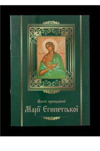 Житіє преподобної Марії Єгипетської