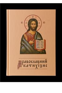 Православний катихізис