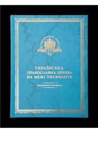 Украинская Православная Церковь на рубеже тысячелетий