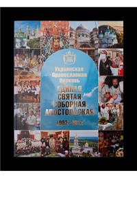 Українська Православна Церква — Єдина, Свята, Соборна, Апостольська. 1992–2012