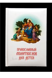 Православний молитвослов для дітей