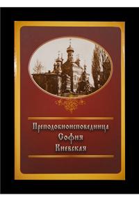 Преподобноисповедница София Киевская