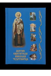 Житіє святителя Миколая Чудотворця