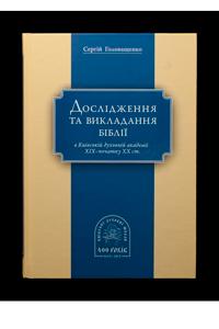 Исследование и преподавание Библии в Киевской духовной академии XIX — XX вв.