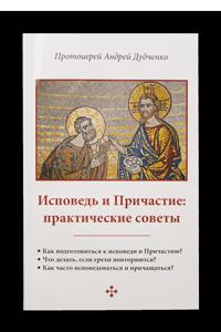 Дудченко А., прот. Сповідь і Причастя: практичні поради