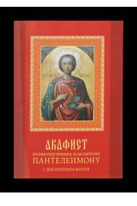 Акафіст великомученику й цілителю Пантелеймону