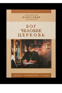 Олександр (Драбинко), архієп. Бог, людина, Церква