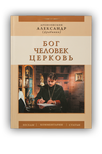 Александр (Драбинко), архиеп. Бог, человек, Церковь.