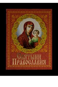 Святині Православ'я