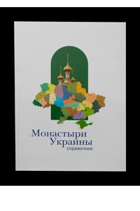 Монастыри Украины. Справочник